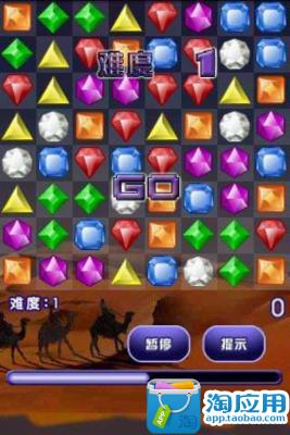 玩益智App|宝石对对碰(中文版)免費|APP試玩