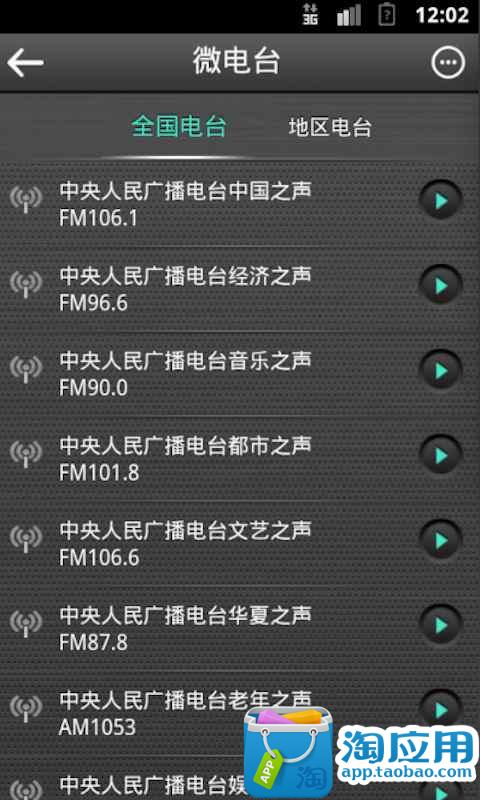 聽廣播啦!:在App Store 上的App - iTunes - Apple