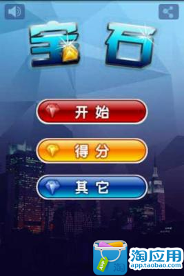 宝石对对碰 中文版