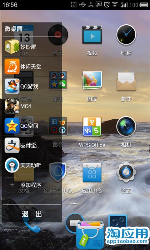 抱歉了果粉,這15 個超殺App 只有Android 才能用  TechOrange