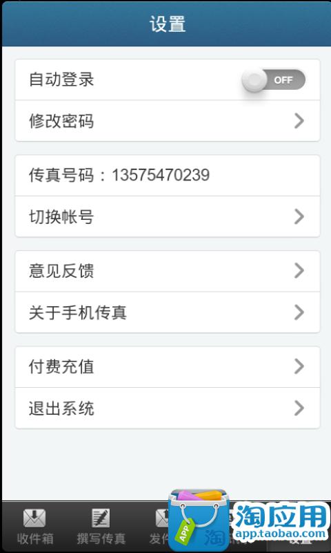 Android應用:免接傳輸線!讓電腦與手機/平板互傳檔案妙方