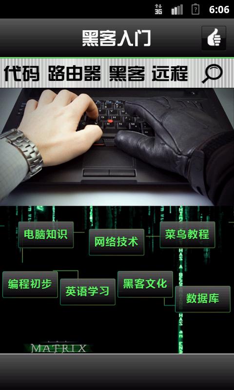 玩教育App|黑客入门免費|APP試玩