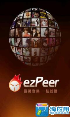 音乐播放器 ezPeer+