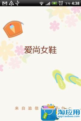 爱尚女鞋专卖店