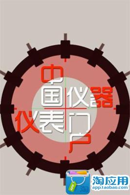 中国仪器仪表门户