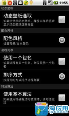 升級iOS 8 後必用!8 個省電和記憶體優化應用和設定!