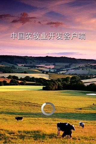 中国农牧业开发客户端