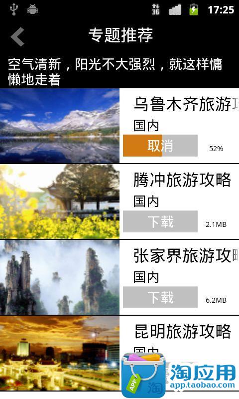 【免費旅遊App】穷游锦囊—旅行必备-APP點子