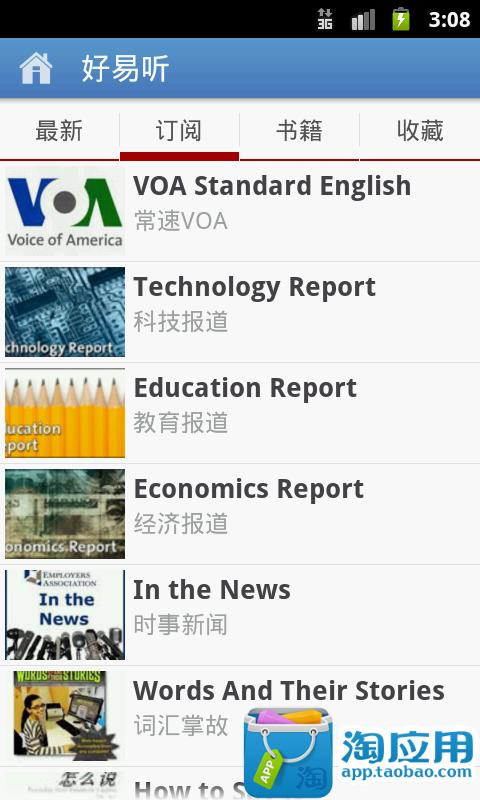 VoiceTube《看影片學英語》25,000 部英文學習影片,每天更新