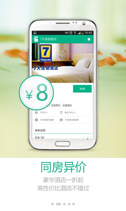 玩生活App|糯米酒店免費|APP試玩