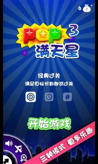 【免費休閒App】满天星3-中文版-APP點子