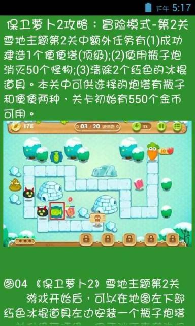 【免費遊戲App】保卫萝卜2攻略辅助-APP點子