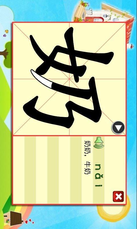 【免費教育App】点字书/课文(二年级语文下)-APP點子