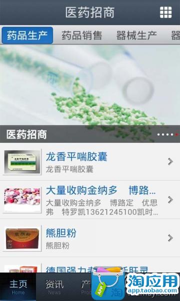 《醫藥人》第153期| AppBrain Android Market