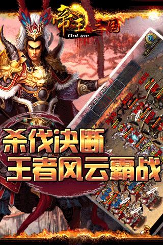 帝王三国 網游RPG App-癮科技App