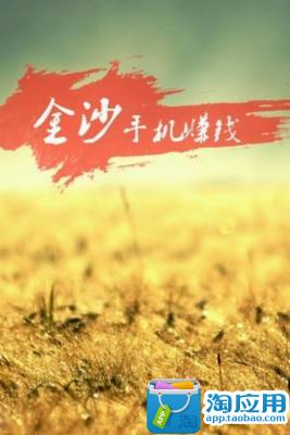 【免費財經App】金沙_手机赚钱-APP點子