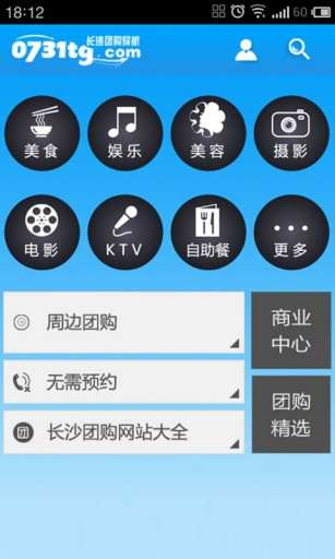 APK App 乐啊团购导航for BB, BlackBerry | Download Android APK ...