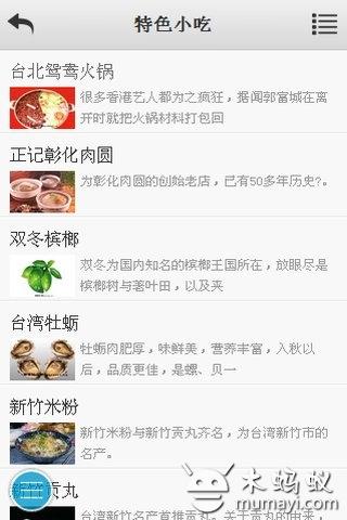 「巴豆妖」要吃什麼?推薦5 款好用美食相關的App 大集合,帶 ...