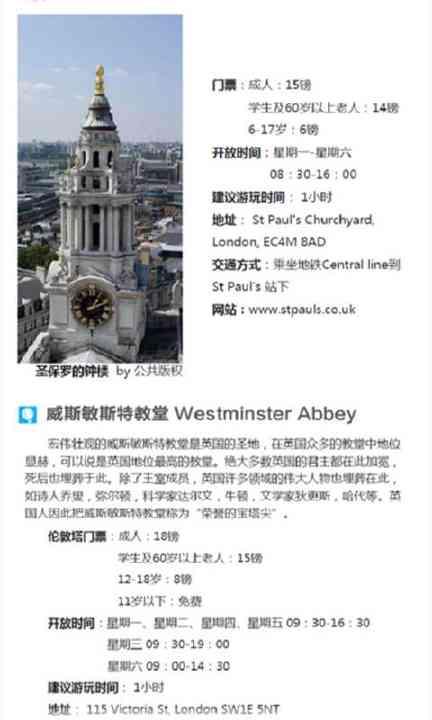 伦敦旅游攻略