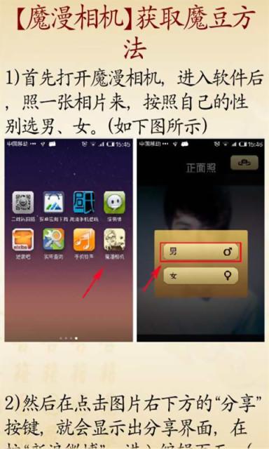 【免費娛樂App】魔漫相机—手机特效技巧-APP點子