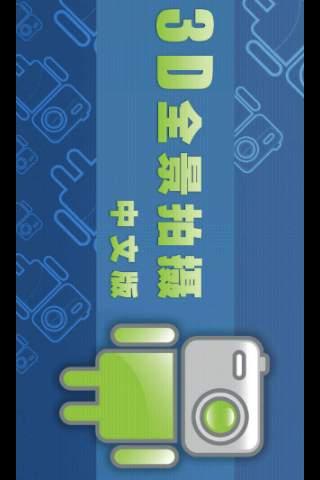 玩免費攝影APP 下載3D全景拍摄中文版 app不用錢 硬是要APP