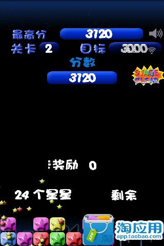 中文消星星
