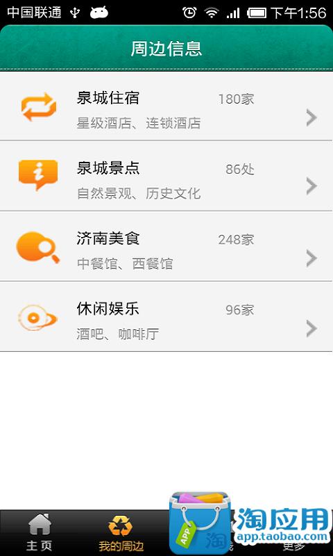 免費下載旅遊APP|玩转泉城 app開箱文|APP開箱王