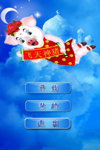 猪八戒升天