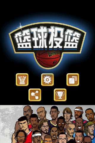 3D籃球嘉年華遊戲 - 遊戲天堂