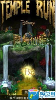 神庙逃亡-魔境仙踪(无限金钱版)