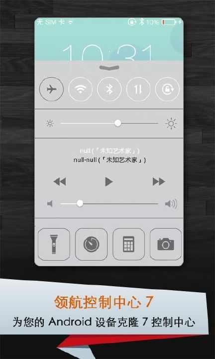 玩免費工具APP|下載领航控制中心 iOS7 app不用錢|硬是要APP