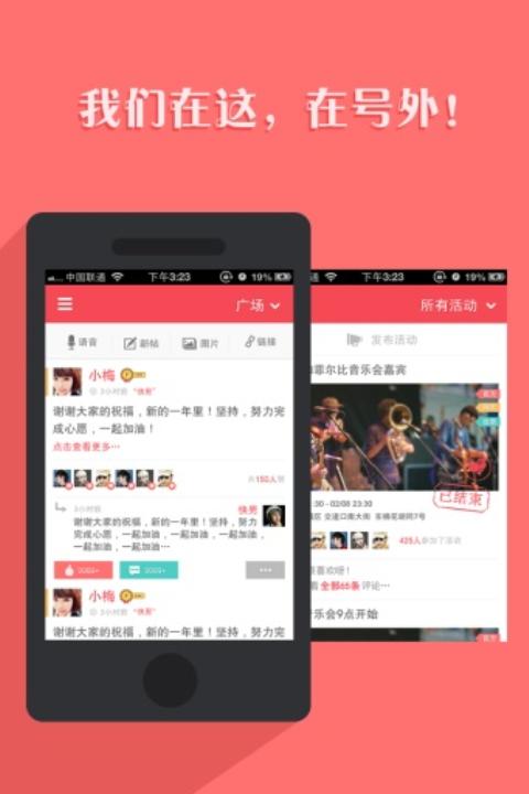 【免費媒體與影片App】号外-APP點子