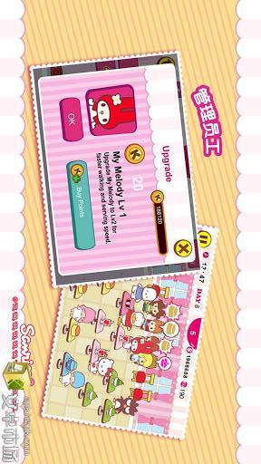 Hello Kitty咖啡厅:假日篇