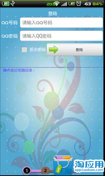 滑動Home鍵- Google Play Android 應用程式