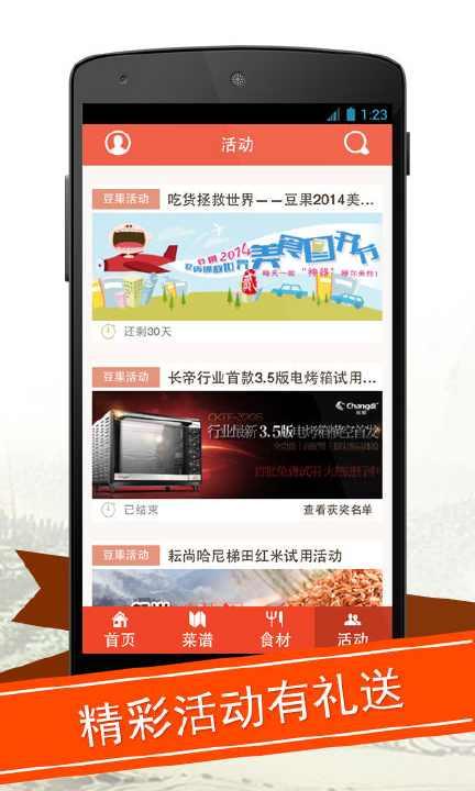 玩生活App|舌尖上的中国2免費|APP試玩