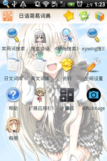 日语简易词典 教育 App-愛順發玩APP