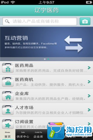 玩免費購物APP|下載辽宁医药平台 app不用錢|硬是要APP