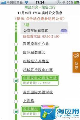 玩交通運輸App 苏州实时公交免費 APP試玩