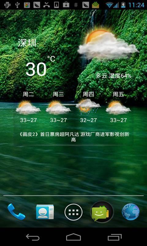 蜜蜂天气-最准确的天气预报软件