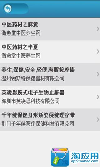 【免費健康App】家庭保健-APP點子