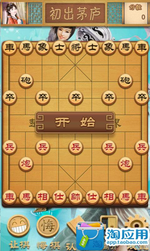 单机游戏美女象棋