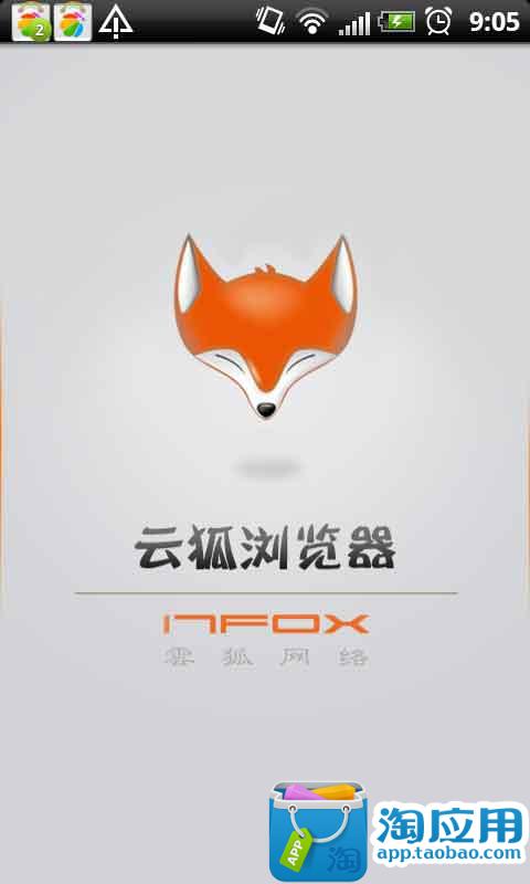 云狐浏览器