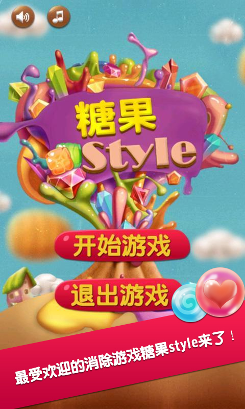 糖果Style