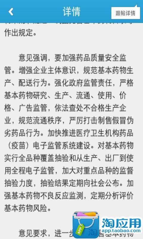 中国医药行业客户端