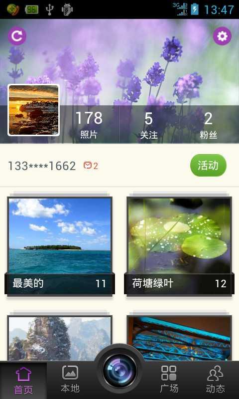 【免費攝影App】天翼相册-APP點子