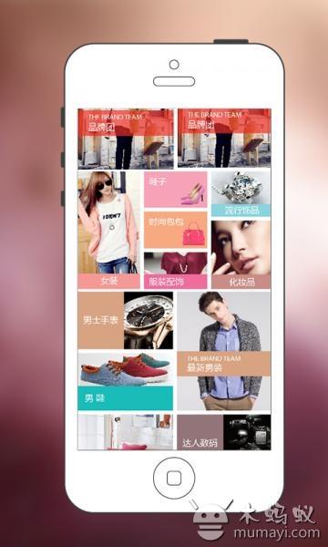 艾丽舍购物分享平台