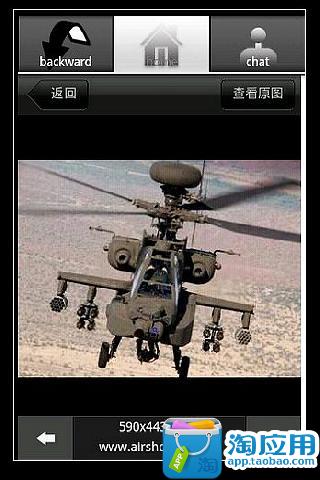 玩個人化App|直升机之王-阿帕奇免費|APP試玩