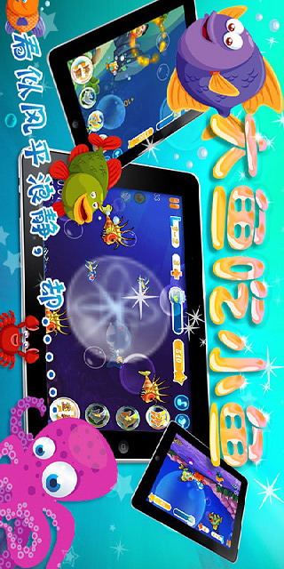 玩休閒App|大鱼吃小鱼之海底争霸免費|APP試玩