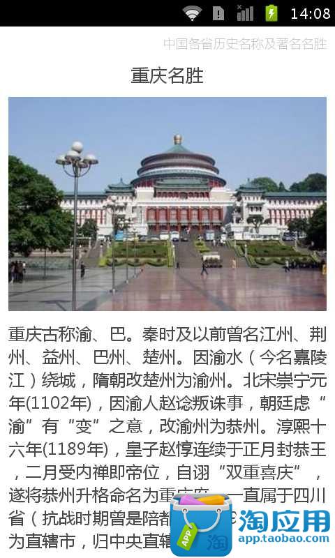 中国各省历史名称及著名名胜