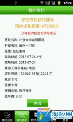 北京医院手机预约挂号系统